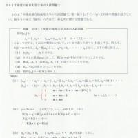 2017年前期日程の岐阜大学文科系の入試問題を解く2 ~漸化式に関する問題