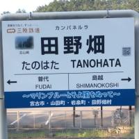 田野畑滞在のこと。羅賀荘ライブと田舎に泊まろう編