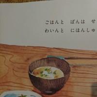 道徳科目の副読本「パンと和菓子」vs谷岡俊太郎さんの絵本「せんそうしない」