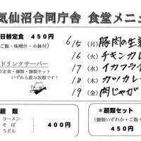 合庁食堂メニュー(6/5~6/9)