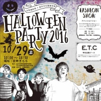 HALLOWWEEN  PARTY 2016に・・・参加します。