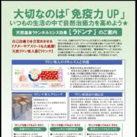 東京で玉川温泉の湯治を楽しむ