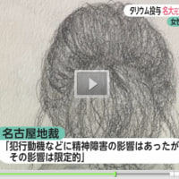 タリウム投与 名大元女子学生に無期懲役