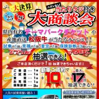 千葉店 イベント開催のお知らせ!!