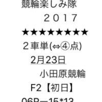2/23 小田原競輪 F2 初日