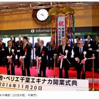 「ペリエ千葉エキナカ」第一期工事48店舗オープン
