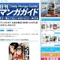 【このマンガがすごいWEB】 日刊マンガガイドでご紹介頂きました 【アンゴルモア 6巻】