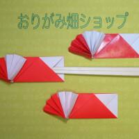 簡単紅白扇子箸袋の折り紙の折り方 創作