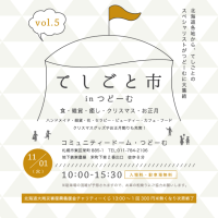 11月1日(火) 「てしごと市 in つどーむ Vol.5」 委託で出展いたします♪