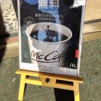 朝マックでコーヒー無料