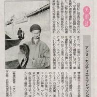 朝日新聞 A+1 記事の掲載頂きました。