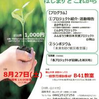 岡山大学被災者支援ネットワーク イベントのお知らせ