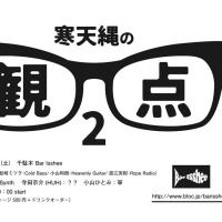 10/29(土)「寒天縄の観点」2@千駄木Bar Isshee
