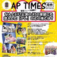 AP Shibuya Shopさんfacebook