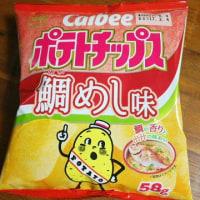 ポテトチップス「鯛めし味」