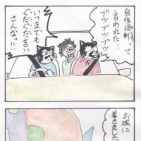 まっちゅる大王~免許取得編~(41)