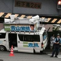 青山繁晴の街宣車がガードに衝突!