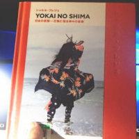 YOKAI NO SHIMA (ヨウカイノシマ) 単行本  – 2016/7/1
