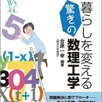 ●科学技術書<ブックレビュー>●「暮らしを変える驚きの数理工学」(合原一幸編著/ウェッジ)