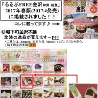 FREE情報誌「るるぶ」金沢の春号に紹介されました。