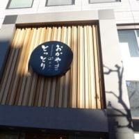 新橋・とっとりおかやま館(アンテナショップ)