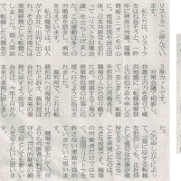 #akahata 労働者励ます取り組み リストラ攻撃に反撃/神奈川・芝田紀夫代議員・・・昨日の赤旗記事