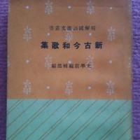 精解国語漢文叢書 新古今和歌集 蔵書
