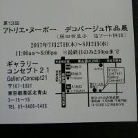 東京表参道 作品展 ハガキできました。ホームページも。。。