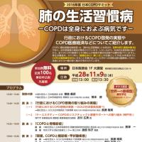日本医師会COPDサミット