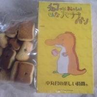 ★KAT-TUN★ チョコっとバナナパン&ポチポチ