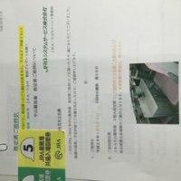 中山競馬場 指定席当選!