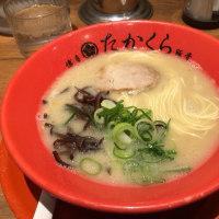 博多豚骨たかくら武蔵小杉店