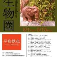 ʿ��Ŵ�� �Ÿ  ��ʪ�� -seibutsuken-  5/1-5/15