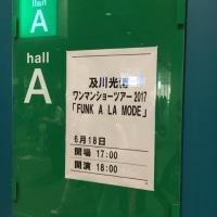 私が東京国際フォーラムベイベーになった日2017