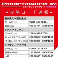 攻略コード速報 東京魔人学園剣風帖 イナズマイレブン シグマハーモニクス