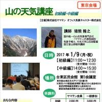 【東京】1月9日に開催、山の天気講座「初級編・中級編」