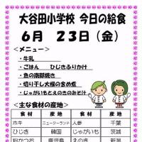 今日(6/23金)の給食