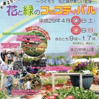 第25回「花と緑のフェスティバル」へ行きました