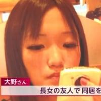 愛媛 家出の17歳少女を殺害 父「どこも助けてくれなかった」・・・酒、覚醒剤、レイプ