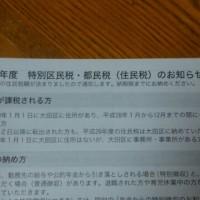 特別区民税・都民税(住民税) 普通徴税300円