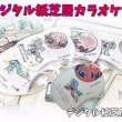 デジタル紙芝居カラオケ・・・夏まつり