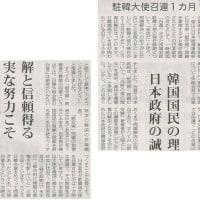 #akahata 韓国国民の理解と信頼得る日本政府の誠実な努力こそ/駐韓大使召還一カ月 日韓関係で何が問われているか・・今日の赤旗記事