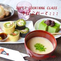 ☆2017.1月 COOKING CLASS☆