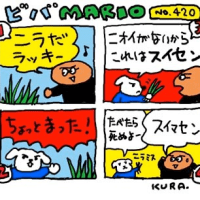 4月16日「ビバMARIO.420/ニラ」