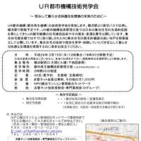 UR都市機構技術見学会