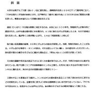 「大井川の減水問題」  (信毎Web 斜面)