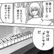 【速報】反日主義者のたどる道51 ~蓮舫の公職選挙法違反が発覚する
