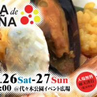 渋谷代々木公園/スペインフェスティバル2016