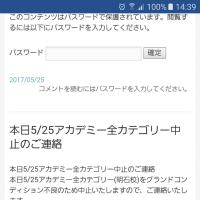 5月25日☆