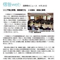 「JR東海と長野県、沿線市町村長との意見交換会」 (南信Web・信毎Web)